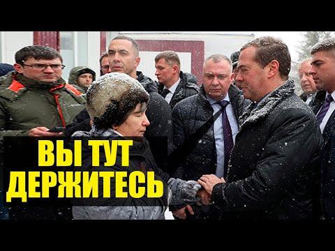 Показуха к приезду Медведева