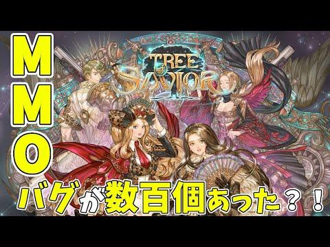 【ToSJP】バグが数百あると噂されたMMOを久しぶりにプレイする【Tree of Savior】