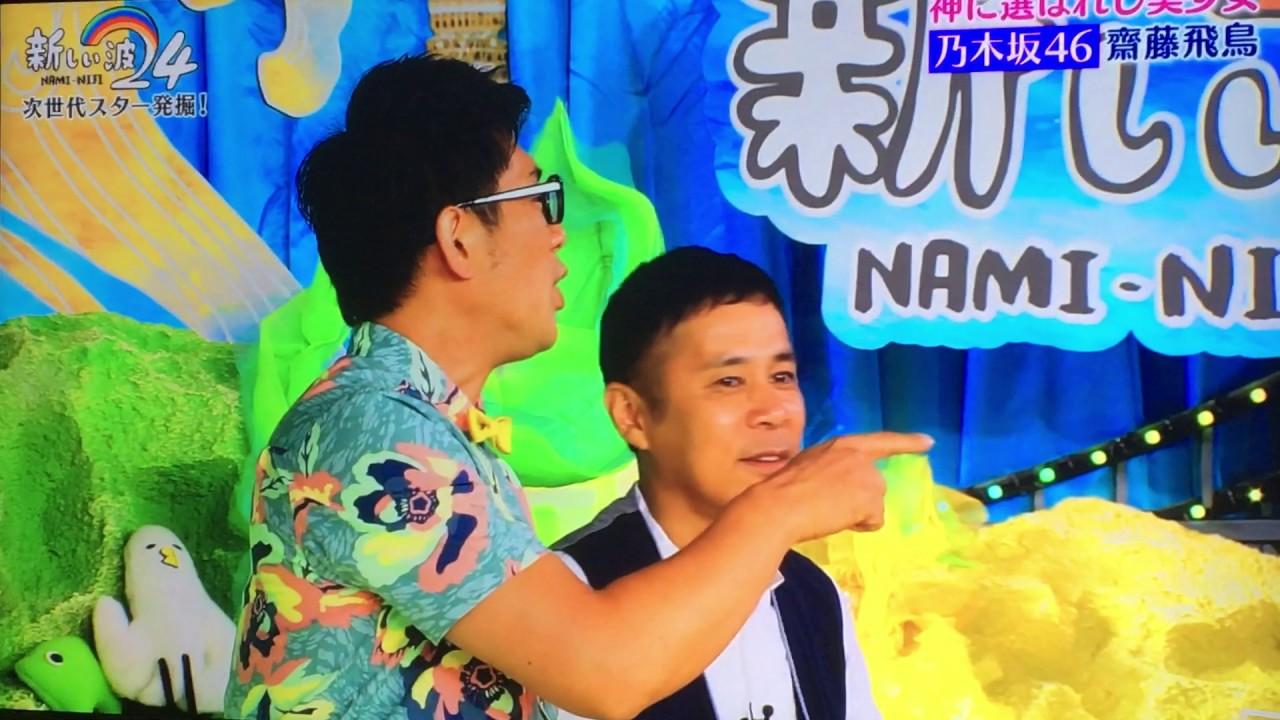 新しい波24》齋藤飛鳥登場シーン...