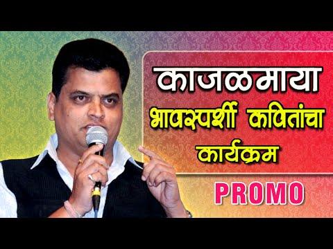 Kajalmaya (काजळमाया) | PROMO | New Show On Marathi Poetry & Songs | Subodh Bhave, Sharad Ponkshe