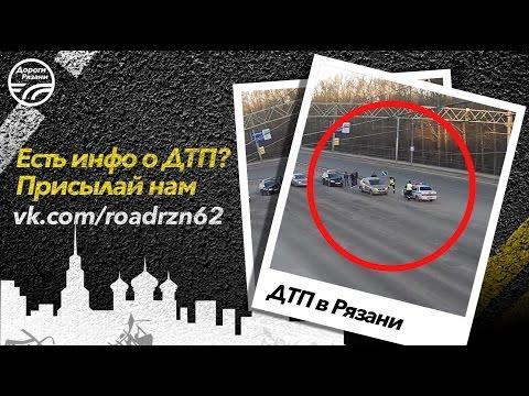 "ДТП Рязань ""Драка"" (ТРЦ ""Премьер"") 26.03.2017"