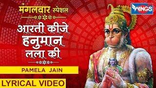 मंगलवार स्पेशल आरती कीजै हनुमान लला की हनुमान भजन Aarti Kije Hanuman Lala Ki Hanuman Bhajan