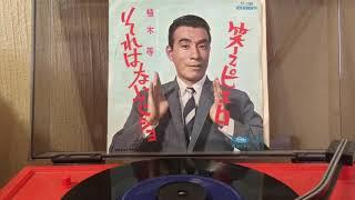 リクエスト頂いたので 作詞作曲 浜口庫之助 編曲森岡賢一郎 1966年12月5...