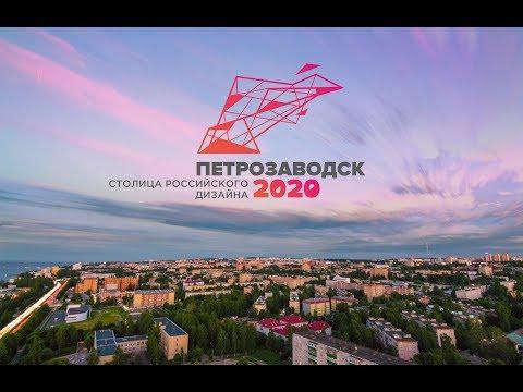 Петрозаводск - столица дизайна 2020