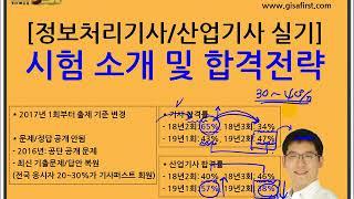 [정보처리기사 실기/정보처리산업기사 실기] 시험소개 및…