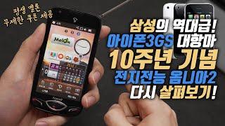 10주년 기념 삼성의 레전드 아이폰 대항마? 전지전능 옴니아2 다시 살펴보기! 왜 욕을 먹었는가?