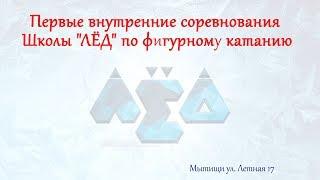 """Первые внутренние соревнования Школы """"ЛЁД"""" по фигурному катанию"""
