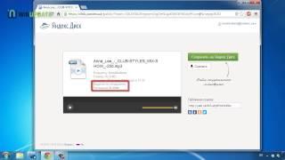 Как скачать с Яндекс-Диска если превышен лимит на скачивание файла