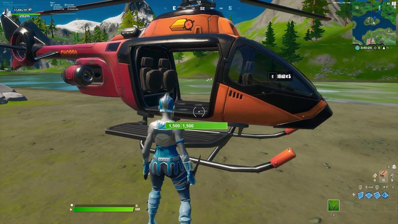 場所 ヘリコプター フォート ナイト
