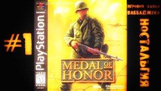 Medal of Honor #1 Пора припомнить всё   PS1