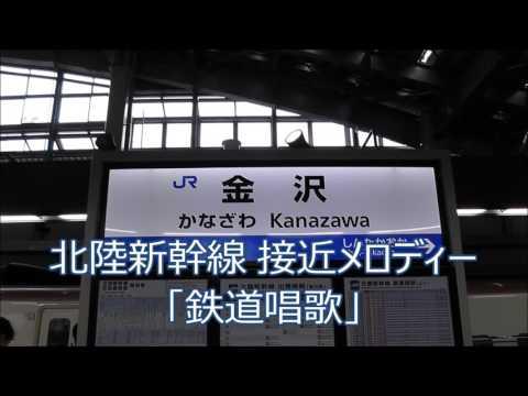 北陸新幹線金沢駅接近・発車メロディー「鉄道唱歌・オリジナル曲」