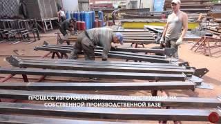 Смотреть видео Производство металлоконструкций