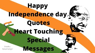 Independence day 2021 whatsapp status video | Independence day quotes |Happy independence day status