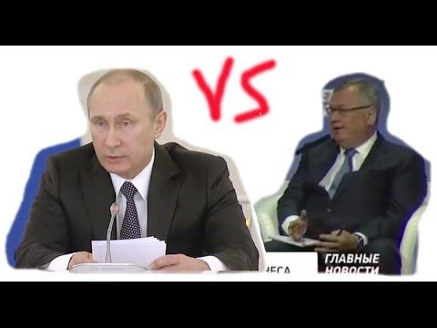 Председатель ВТБ Костин против Президента России Путина