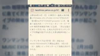 上野優華、バースデーワンマンライブの開催を発表 M-ON!Press(エムオ...