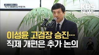 이성윤, 서울고검장 승진…직제 개편은 추가 논의 / K…