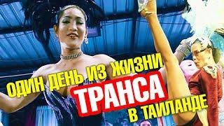 Часть 1. Вся правда про трансов и ледибоев в Таиланде. Один день из жизни. Как отличить транса?