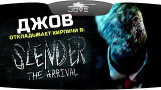 ДЖОВ ОТКЛАДЫВАЕТ КИРПИЧИ в Slender: The Arrival #1. Призраки охотятся на Джова!