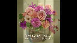 二葉あき子 - 誕生日の午後
