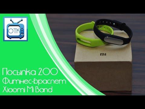 Посылка из Китая №200 (Фитнес-браслет Xiaomi Mi Band) [Aliexpress.com]