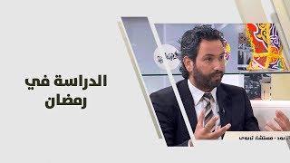 د. خليل الزيود - الدراسة في رمضان