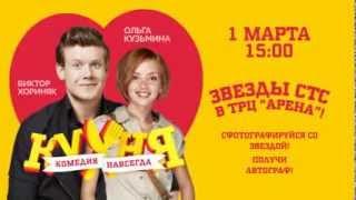 """СТС Актеры телесериала """"КУХНЯ"""" в Арене!"""