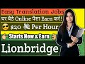 How to Earn Daily Online || Lionbridge.com || Home Data Entry Job in Hindi