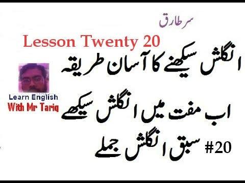 Lesson 20 Learn English Through Sentences In Urdu