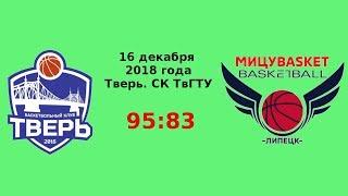 БК Тверь - МицуБаскет - 95:83. Highlights