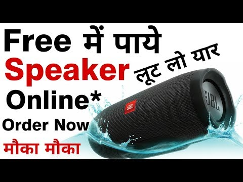 Get FREE Bluetooth Speaker Easily - (Offer Expire)