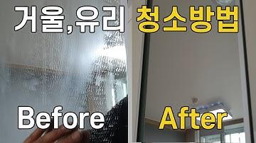 전신거울,유리청소 1분만에 투명하게 만드는 청소방법/ Clean Mirror/ 매직청소TV