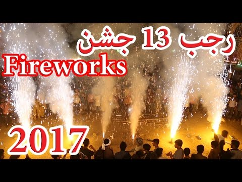 Fireworks   Jashan 13 Rajab   Birth Celebrations of Hazrat Ali A S Lahore Pakistan 2017