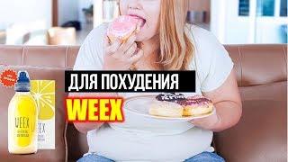постер к видео Блокатор Weex Отзывы. Weex Препарат Для Похудения Отзывы
