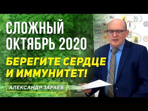 СЛОЖНЫЙ ОКТЯБРЬ 2020 РЕТРОГРАДНЫЙ МЕРКУРИЙ БЕРЕГИТЕ СЕРДЦЕ И ИММУНИТЕТ! l АЛЕКСАНДР ЗАРАЕВ 2020