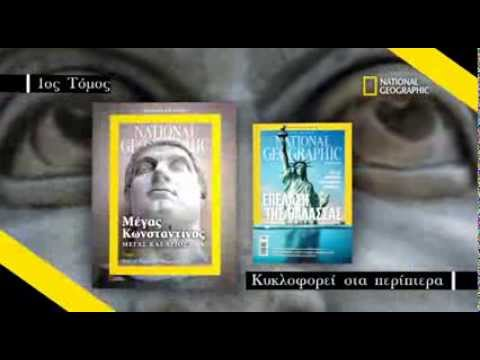 National Geographic Magazine Greek Edition - September 2013 issue