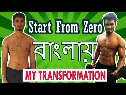 My Full Body Transformation Overview in Bangla - SFZ Transformation Intro (Bangla Video)