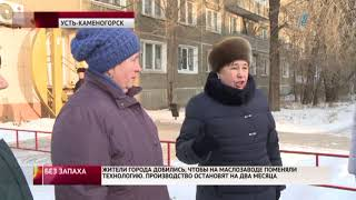 Жители Усть-Каменогорска добились, чтобы на маслозаводе поменяли технологию