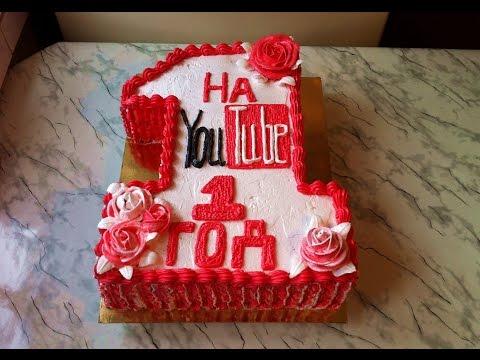 1 Год Каналу на YouTube / Торт YouTube / Торт Единица  / Мастер Класс / Пошаговый Рецепт Тортика