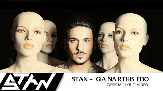 STAN - Για Να ´Ρθείς Εδώ  | STAN -  Gia Na Rthis Edo (Official Lyric Video)