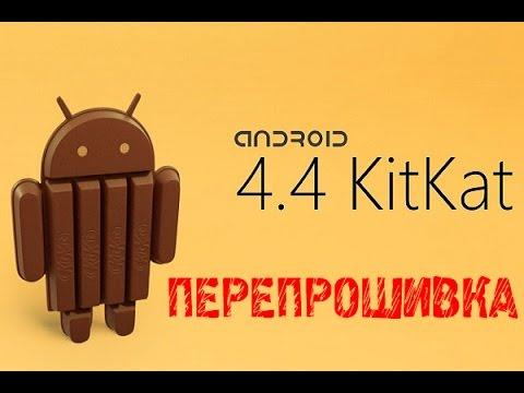 скачать прошивку на андроид 4.4.4