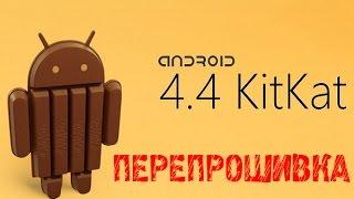 Android 4.4.4 KitKat - как прошить свой телефон или планшет(Прошивка телефона это одна из наиболее интересующихся тем владельцев Android! И в этом видео я подробно расска..., 2015-01-26T14:41:10.000Z)
