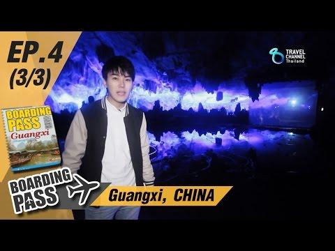 บอร์ดดิ้งพาส: กวางสีจีน| Boarding Pass: Guangxi, CHINA Ep.4(3/3)