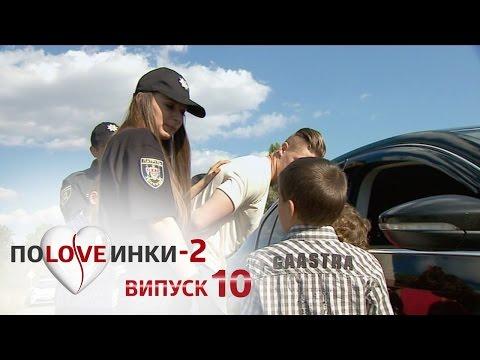 Половинки - Сезон 2 - Выпуск 10 - 18.11.2016
