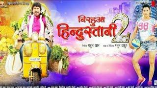 NIRAHUA HINDUSTANI 2 | BHOJPURI FILM 2017 | DINESH LAL YADAV | निरहुआ हिंदुस्तानी 2, यूट्यूब पर कब.?