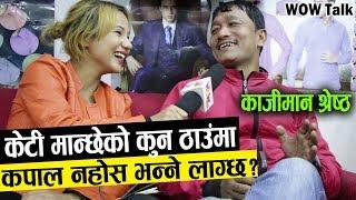 केटी मान्छेको कुन ठाउंमा कपाल नहोस भन्ने लाग्छ?-खेलाडी काजीमान श्रेष्ठ| Kajiman Shrestha | Wow Nepal