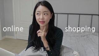 같이 쇼핑해요! 디자인전공생이 애정하는 쇼핑몰 소개 &…