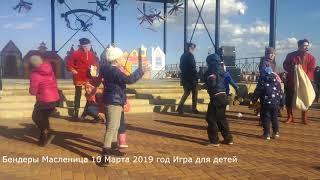 Бендеры Масленица 10 Марта 2019 Игра для детей