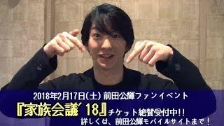 前田公輝ファンイベント『家族会議'18』チケット受付中! 【家族会議'18...