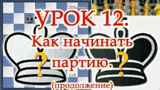 Как начинать шахматную партию - Урок 12 для 3 разряда.