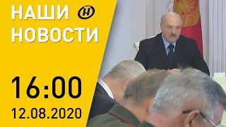 Фото Наши новости ОНТ: Совещание у Лукашенко по безопасности; ущерб Минску после беспорядков; ЧП в ЦУМе